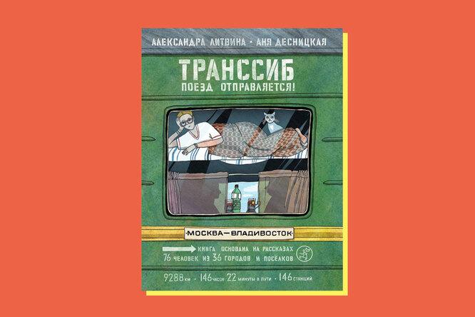 Лучшая детска литература для детей современных российских авторов