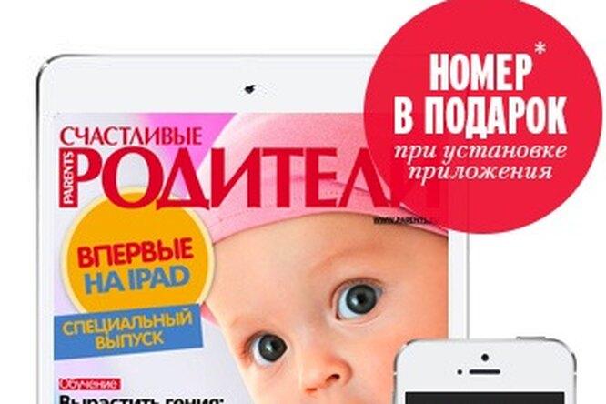 Журнал «Счастливые родители» теперь наiPad иiPhone
