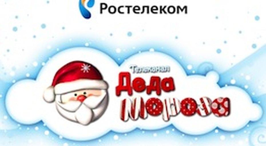 В России появится Телеканал Деда Мороза
