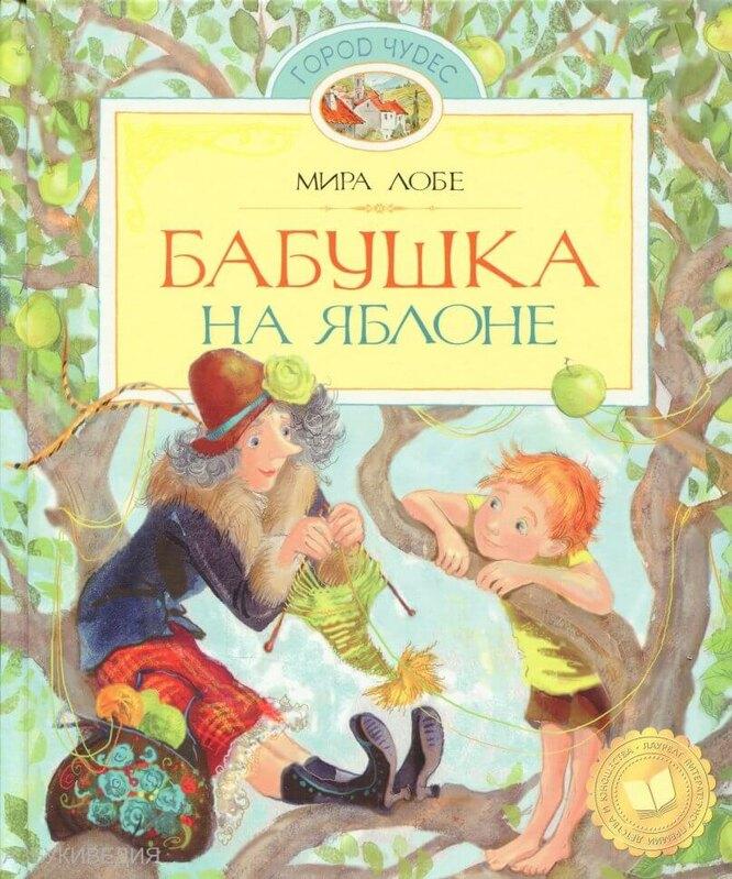 """Книга """"Бабушка на яблоне"""""""