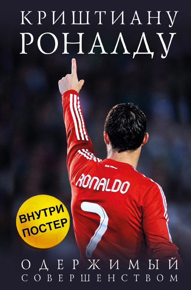 Криштиану Роналду, книга
