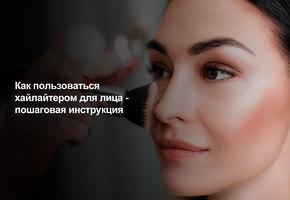Как пользоваться хайлайтером для лица - пошаговая инструкция (видео)