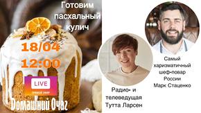 Пасхальный кулич в прямом эфире – завтра с Туттой Ларсен и Марком Стаценко