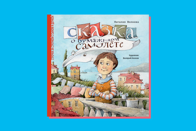 Лучшие книги для детей российских авторов XXI века