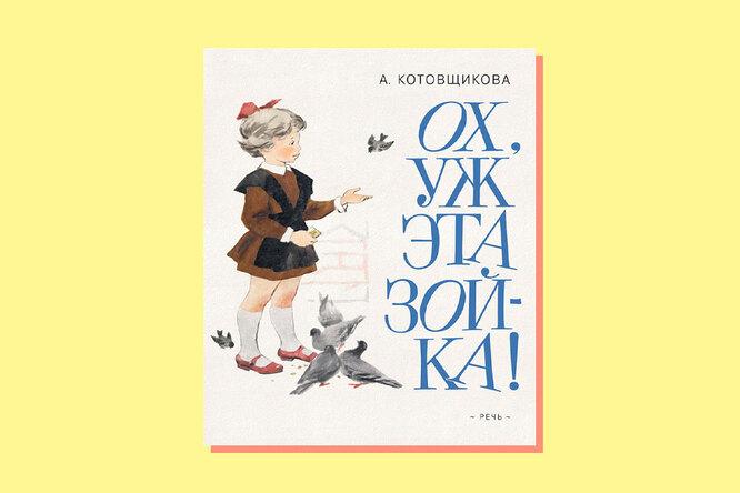 Аделаида Котовщикова «Ох, уж эта Зойка!»