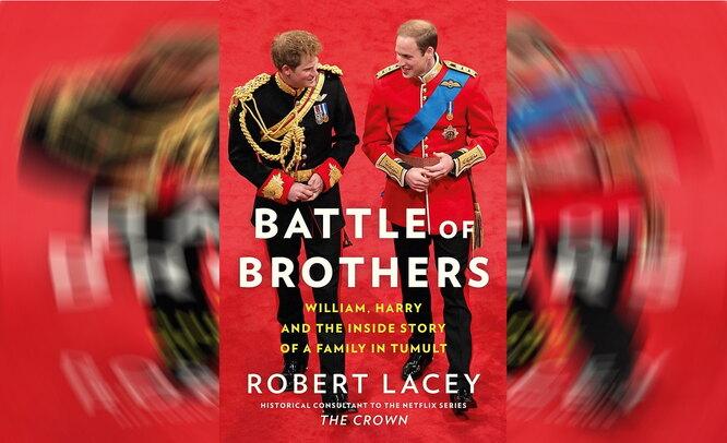 обложка книги, битва двух братьев, королевская семья