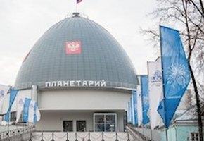 Юбилей Московского планетария