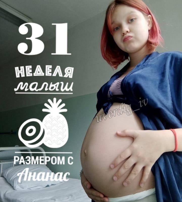 даша судишникова, беременна в13