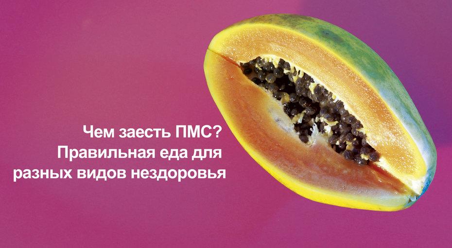 Чем заесть ПМС? Правильная еда дляразных видов нездоровья (видео)