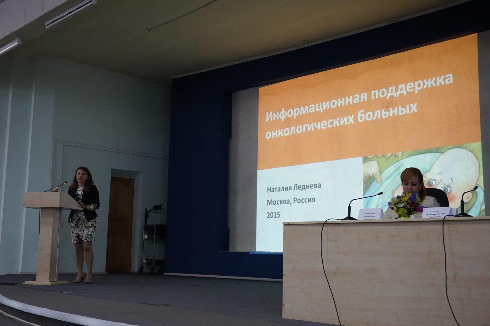 Наталия Леднева выступает передонкопсихологами
