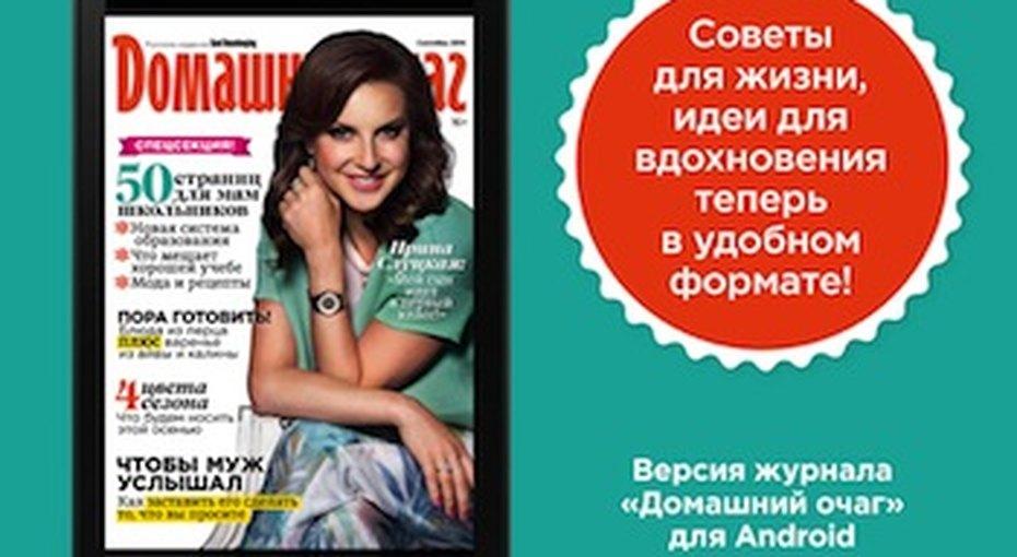 Журнал «Домашний Очаг» теперь выходит наAndroid!