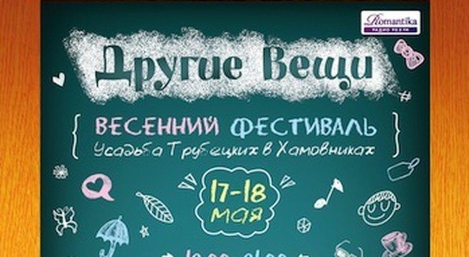 Весенний фестиваль «Другие Вещи»
