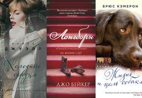 3 книги о сильных чувствах