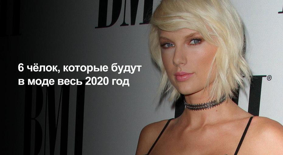 6 чёлок, которые будут вмоде весь 2020 год (видео)