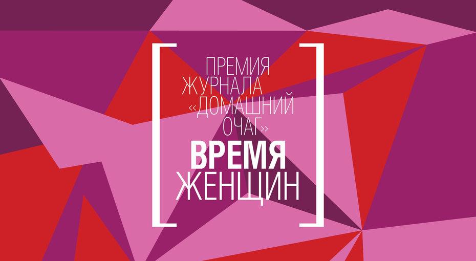 Определен список финалисток конкурса «Время женщин