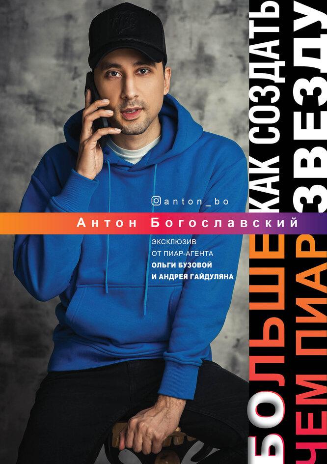 Книга Антона Богославского