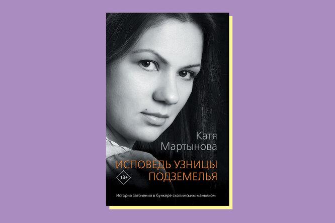 Катя Мартынова, Исповедь узницы подземелья