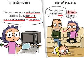 Художница показала разницу в воспитании детей в очень смешных иллюстрациях