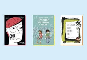10 новых отличных книг о школе (их можно дарить учителям)