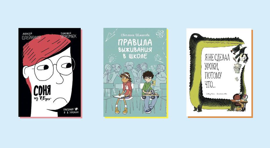 10 новых отличных книг ошколе (их можно дарить учителям)
