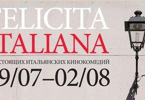 Фестиваль итальянских комедий открывается в Москве.