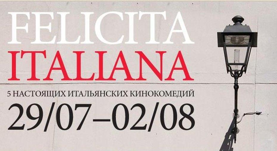 Фестиваль итальянских комедий открывается вМоскве.