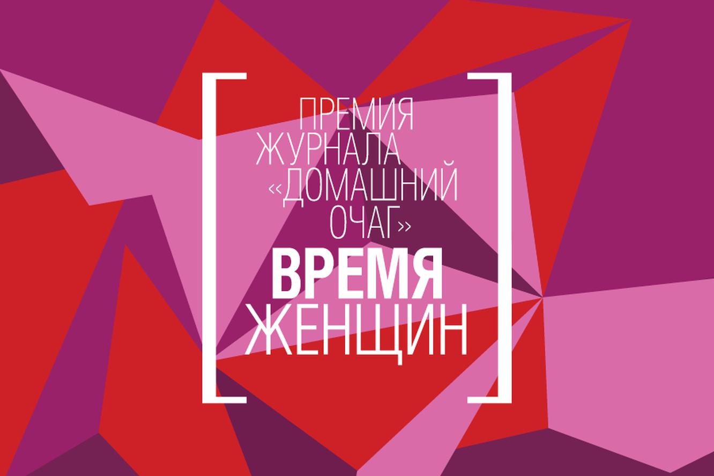 """Пермия """"Время женщин"""", """"Домашний очаг"""""""