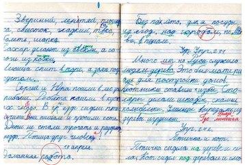 Пример дисграфичного письма. Изличного архива Ирины Лукьяновой