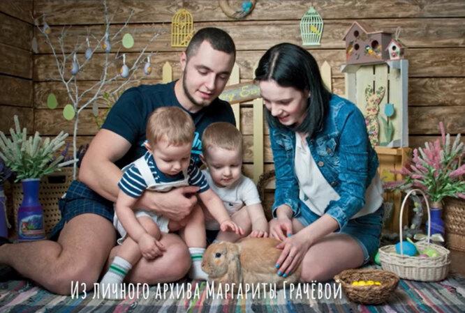 Маргарита Грачева с мужем и детьми до преступления, эпизод передачи