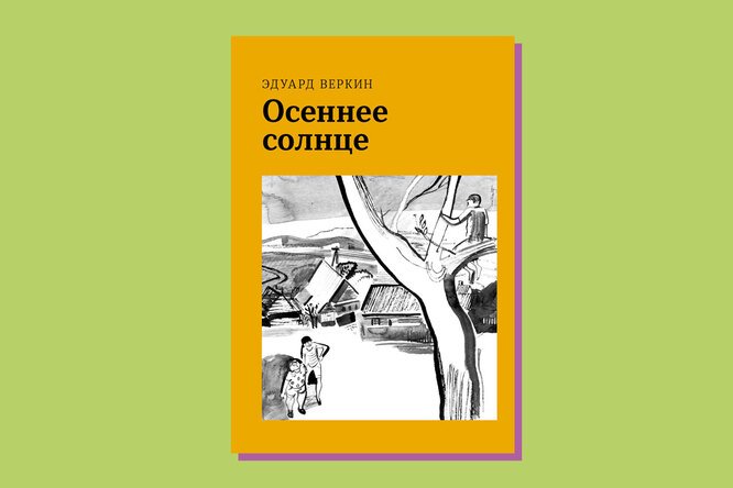 Лучшие современные детские книги российских авторов