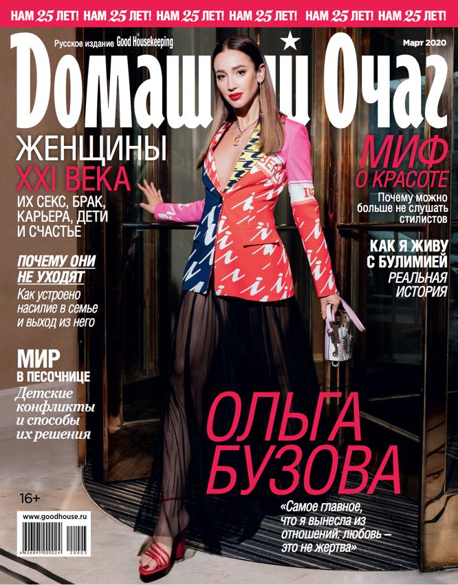 Ольга Бузова. Март 2020
