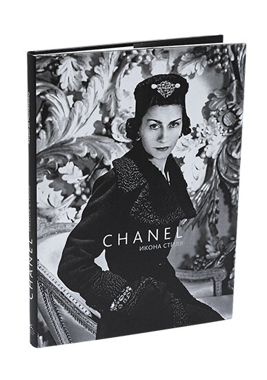 Подарочная книга «Chanel. Икона стиля», «Колибри»