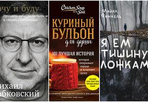 Книги с правильными установками на жизнь