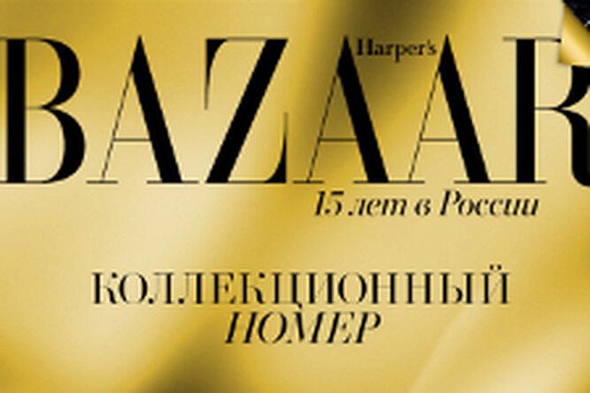 Коллекционный Harper's Bazaar — бесплатно вApp Store