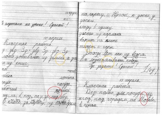 Пример дисграфичного письма. Из личного архива Ирины Лукьяновой