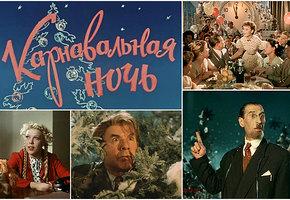 Как снимали «Карнавальную ночь». Рязанов отказался от сценария, а Гурченко провалила пробы