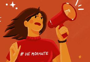 «Одноклассники» запустили информационную кампанию #НеМолчите