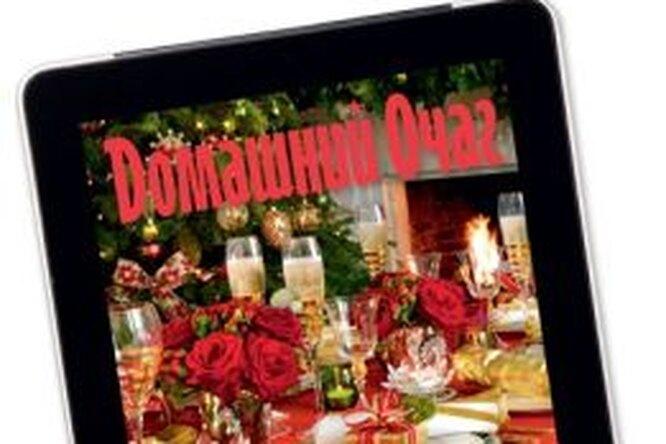 Новогодний дайджест «Домашний Очаг» — вiPad!