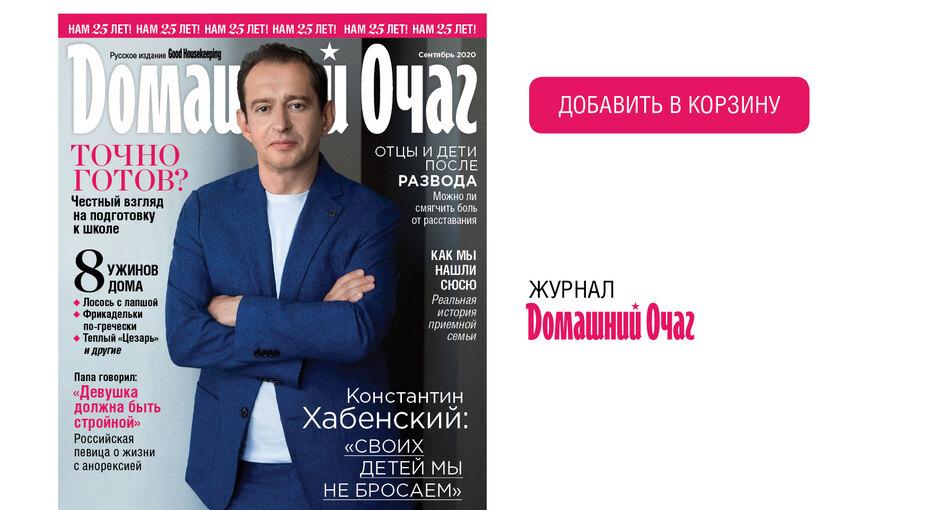 Журнал «Домашний Очаг» сКонстантином Хабенским наобложке можно купить онлайн