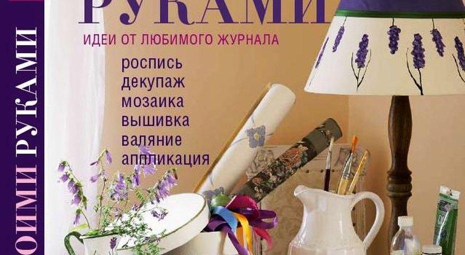 Вышла книга «Своими руками: идеи отлюбимого журнала»
