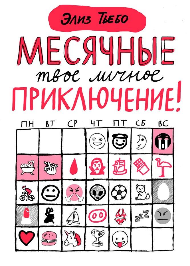 """Книга """"Месячные - твое личное приключение!"""", Элиз Тьебо, 462 руб"""
