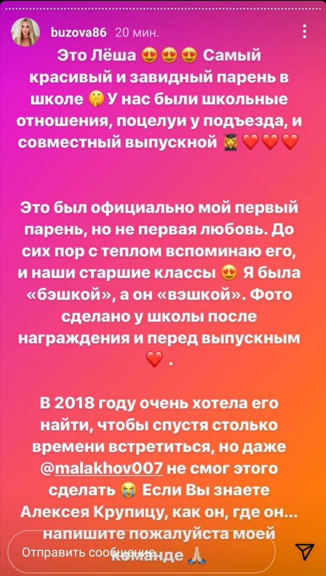 фото: Instagram @buzova86