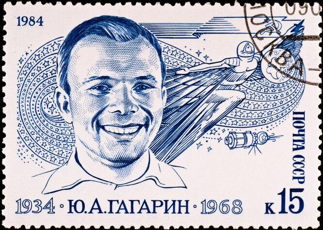 Марка с Юрием Гагариным 1984 года выпуска