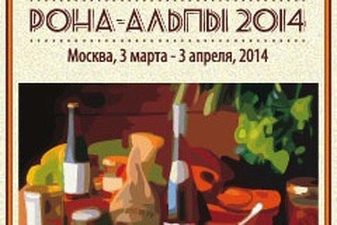 Фестиваль вкуса вМоскве