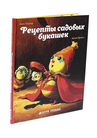 Книга Алена Пассара «Рецепты садовых букашек» для подрастающих кулинаров