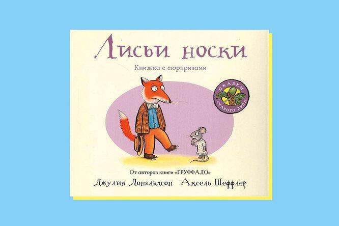 Джулия Дональдсон «Лисьи носки»