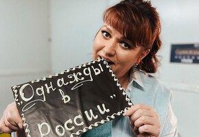 «Живая, настоящая»: Ольга Картункова поправилась для новой роли