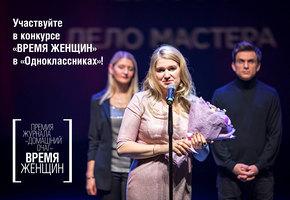 Станьте героиней  конкурса «Время женщин» в социальной сети «Одноклассники»