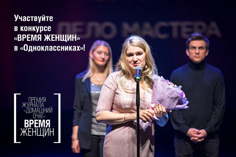 Станьте героиней  конкурса «Время женщин» всоциальной сети «Одноклассники»