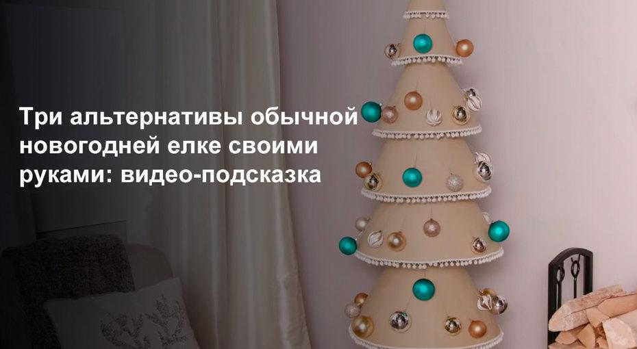 Три альтернативы обычной новогодней елке своими руками: видео-подсказка